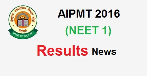 AIPMT 2016 Result | NEET Phase 1 Result 2016 News | aipmt.nic.in | cbse.nic.in