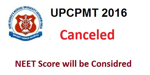 No UP CPMT to be held in 2016